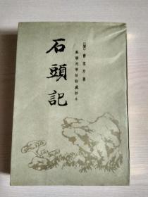 石头记 (苏联列宁格勒藏钞本) 第二册