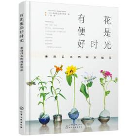 有花便是好时光:来自日本的居家插花