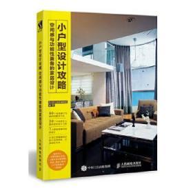 小户型设计攻略:空间感与功能性兼备的家居设计