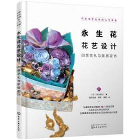 日本花艺名师的人气学堂--永生花花艺设计:四季花礼与家居花饰