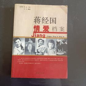 蒋经国情爱档案