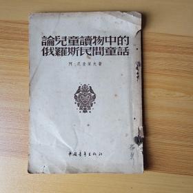 论儿童读物中的俄罗斯民间童话