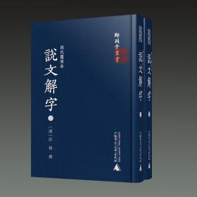 孙氏覆宋本说文解字(师顾堂丛书 32开精装 全二册 )