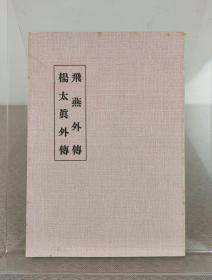 《飞燕外传 杨太真外传》古艳情小说,台湾影印本