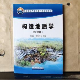 构造地质学(富媒体)