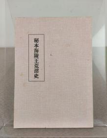 《秘本海陵王荒淫史》古艳情小说,台湾影印本