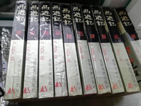 精绘中国古典文学名著连环画 西游记(1-10 )1品不好