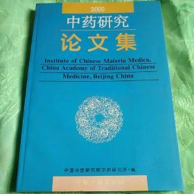 中药研究论文集.2000年