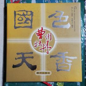 国色天香:曹州牡丹