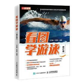 看图学游泳【修订版】