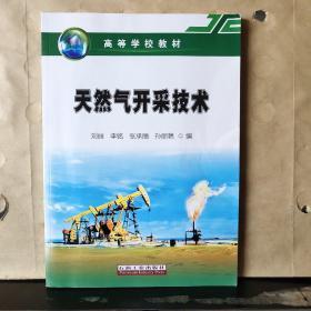 天然气开采技术