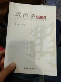 【考研书籍2007版】政治学导论 第2版 周平  9787810684507