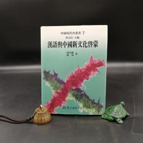 台湾东大版 张玉法主编;周光庆、刘玮《汉语与中国新文化启蒙》(精装)