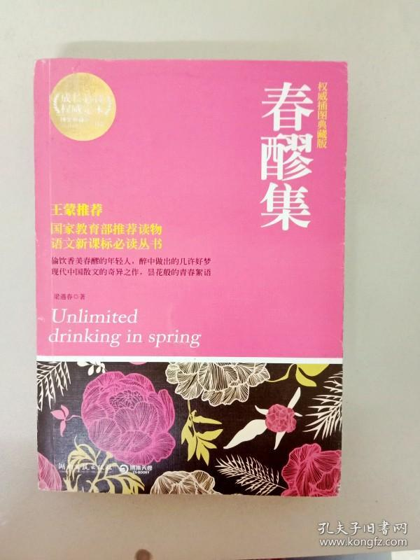 DA102812 春醪集(权威插图典藏版)(一版一印)