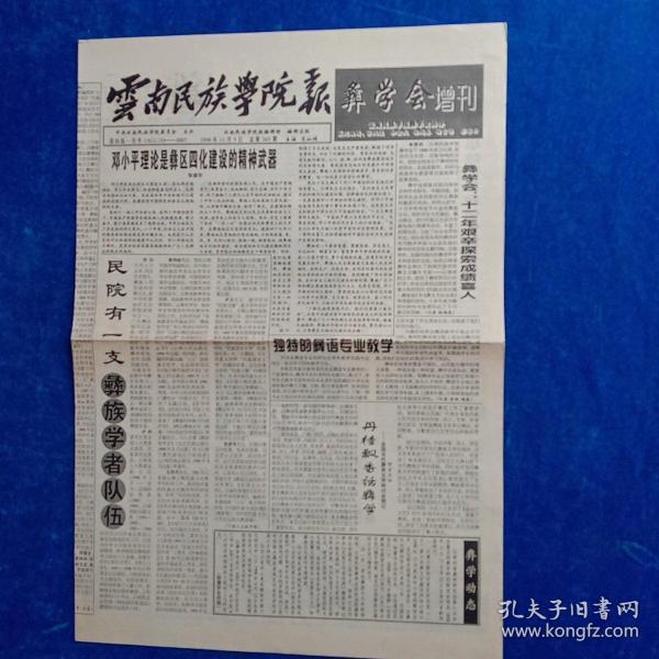 云南民族学院报    彝学会   增刊
