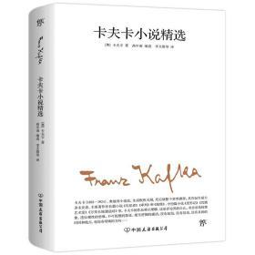 卡夫卡小说精选(2019全新修订版,卡夫卡傲视天下的作品,与欧亨利、莫泊桑、契诃夫并称四大小说之王)