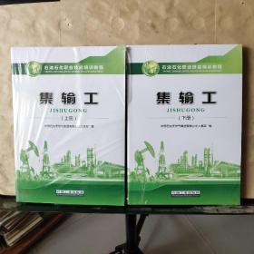 石油石化职业技能培训教程:集输工(上下册)