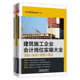 建筑施工企业会计岗位实操大全(流程+成本+做账+税法)