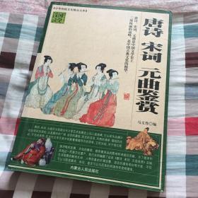 唐诗 宋词 元曲鉴赏 中华传统文化精品文库