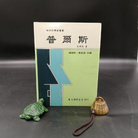 台湾东大版  朱建民《普爾斯》(精装)
