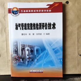 油气管道完整性检测评价技术