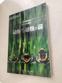 世界未解之谜新探索:动物与植物之谜