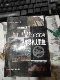 5000年华夏名人胜迹.