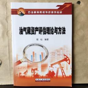 油气藏资产评估理论与方法/石油高等院校特色规划教材