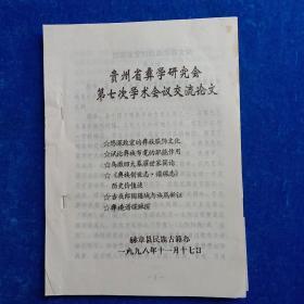 贵州省彝学研究会    第七次学术会议交流论文(油印)