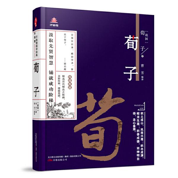 《万卷楼国学经典(升级版):荀子》