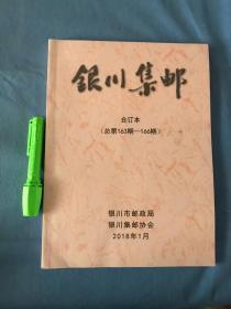 银川集邮 合订本 总第第163期--166期 (2017年合订本 季刊 全年4册)