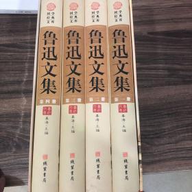 鲁迅文集(小插盒)