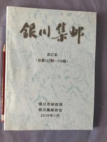 银川集邮 合订本 总第第167期--170期 (2018年合订本 季刊 全年4册)