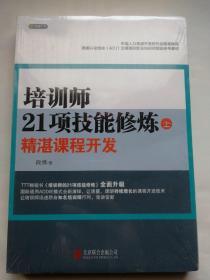 培训师21项技能修炼:精湛课程开发(上)(末开封)