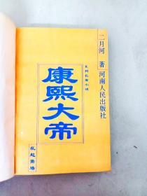 DA115987 康熙大帝·乱起萧墙
