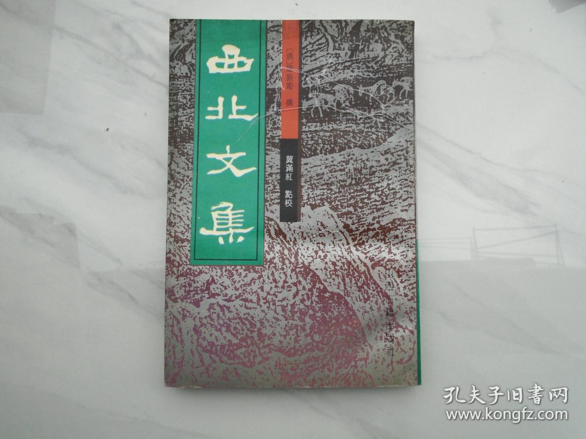 西北文集(大32开平装 1本,竖版 原版正版老书。详见书影)放在地下室最后一排,红楼梦类处
