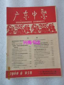 广东中医:1960年第6期