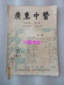 广东中医:1957年第7期