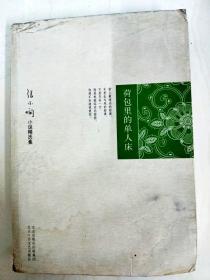 DA120407 荷包里的單人床--張小嫻小說精選集【書面內略有水漬】