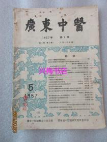 广东中医:1957年第5期