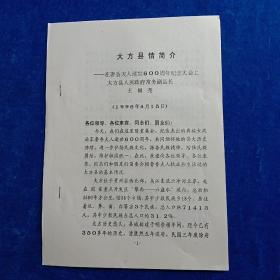 大方县情简介   ——在奢香夫人逝世600周年纪念大会上