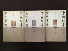 中国版本文化丛书 明本 稿本  活字本 3册