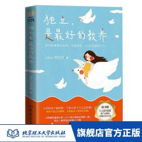 全新正版独立 是最好的教养 儿童独立思考养成全方案 不吼不叫培养男孩女孩如何说孩子才会听怎么正面管教心理学好妈妈父母教育孩子的书籍