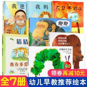 我爸爸我妈妈精装绘本好饿的毛毛虫 猜猜我有多爱你/大卫不可以/抱抱儿童读物幼儿园亲子阅读2早教儿童故事4宝宝书籍0-3-6岁