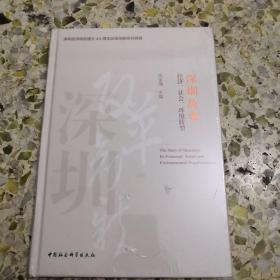 深圳故事:经济、社会、环境转型