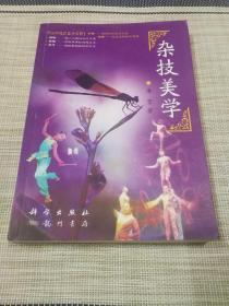 杂技美学  唐莹  2007面第一版第一次印刷书品好本店仅一册