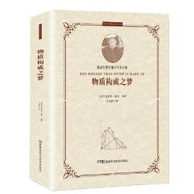 正版新书   科学经典品读丛书:物质构成之梦