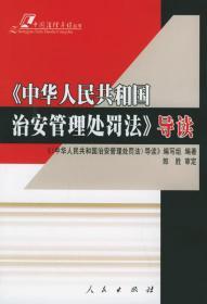 《中华人民共和国治安管理处罚法》导读 《中华人民共和国治安管
