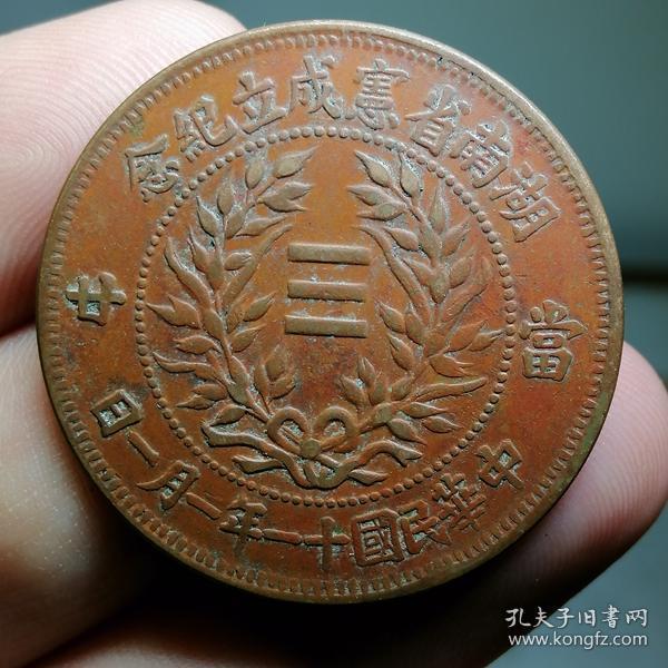 739.湖南省宪成立纪念 双旗上花 二十文铜板