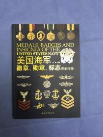美国海军徽章、勋章、标志完全指南 2011年8月1版1印